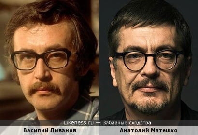Василий Ливанов и Анатолий Матешко