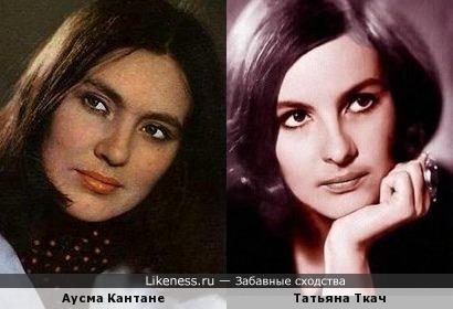 Аусма Кантане и Татьяна Ткач