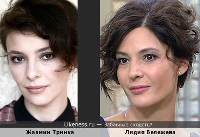 Жазмин Тринка и Лидия Вележева