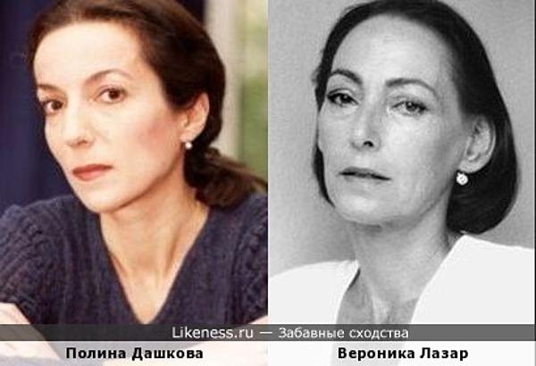 Полина Дашкова и Вероника Лазар