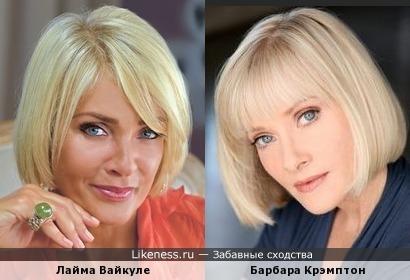 Лайма Вайкуле и Барбара Крэмптон
