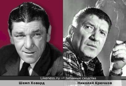 Шемп Ховард и Николай Крючков