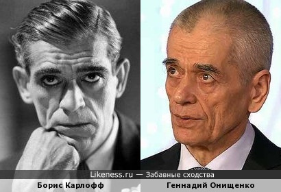 Борис Карлофф и Геннадий Онищенко