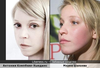 Антония Кэмпбелл-Хьюджес и Мария Шалаева