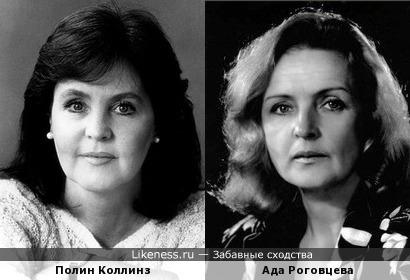 Полин Коллинз и Ада Роговцева