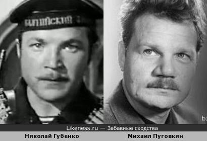 Николай Губенко и Михаил Пуговкин