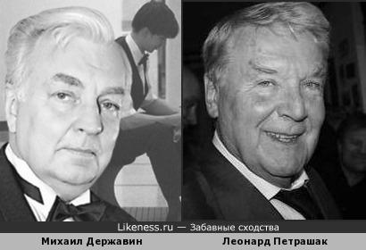 Михаил Державин и Леонард Петрашак