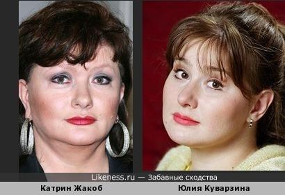 Катрин Жакоб и Юлия Куварзина