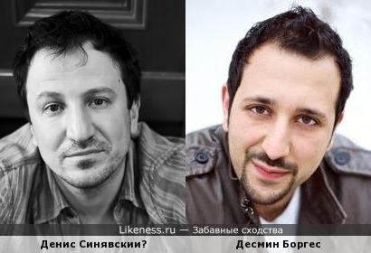 Денис Синявский и Десмин Боргес