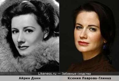 Айрин Данн и Ксения Лаврова-Глинка