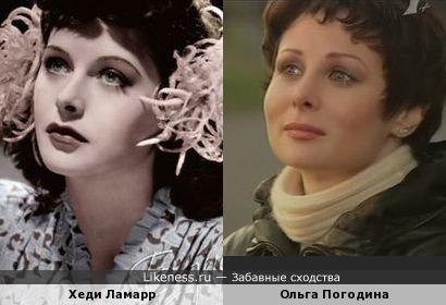 Хеди Ламарр и Ольга Погодина