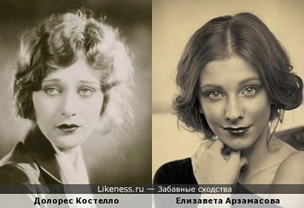 Долорес Костелло и Елизавета Арзамасова