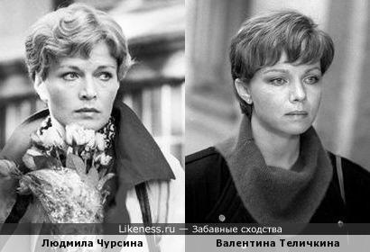 Людмила Чурсина и Валентина Теличкина