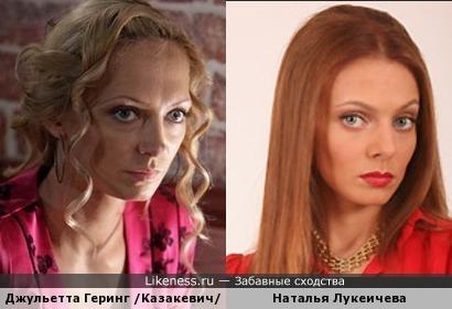Джульетта Геринг (Казакевич) и Наталья Лукеичева