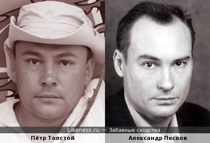 Пётр Толстой и Александр Песков