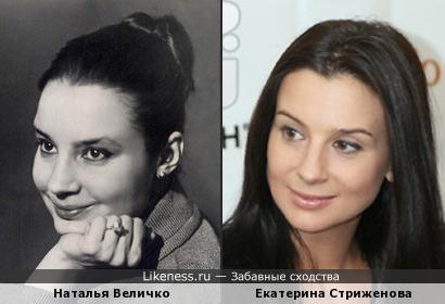 Наталья Величко и Екатерина Стриженова