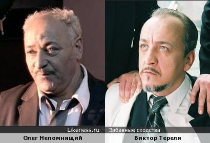 Олег Непомнящий и Виктор Тереля