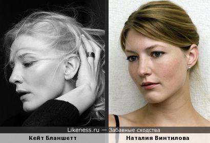 Кейт Бланшетт и Наталия Винтилова