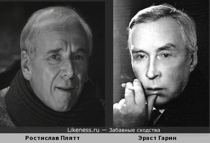 Ростислав Плятт и Эраст Гарин
