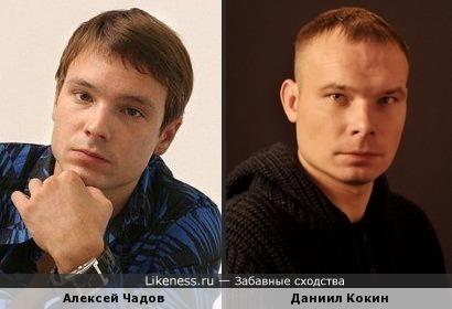 Алексей Чадов и Даниил Кокин