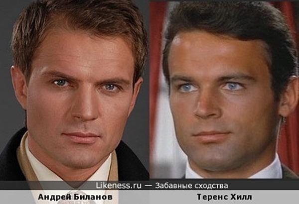 Андрей Биланов и Теренс Хилл