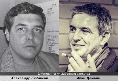 Александр Любимов и Иван Демьян