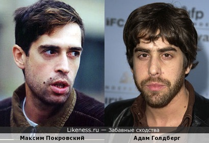 Максим Покровский и Адам Голдберг