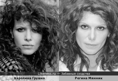 Каролина Грушка и Регина Мянник