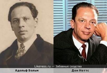 Адольф Больм и Дон Ноттс