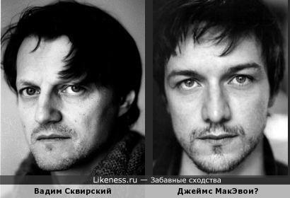 Вадим Сквирский и Джеймс МакЭвой