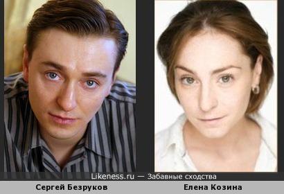 Сергей Безруков и Елена Козина