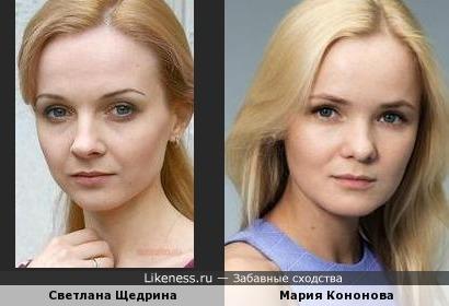 Светлана Щедрина и Мария Кононова