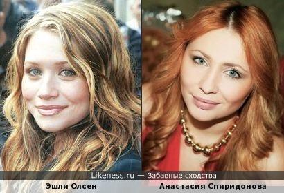 Эшли Олсен и Анастасия Спиридонова
