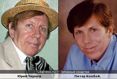 Юрий Чернов и Питер Конбой
