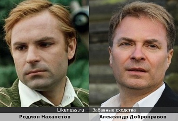 Родион Нахапетов и Александр Добронравов