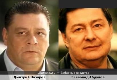 Дмитрий Назаров и Всеволод Абдулов