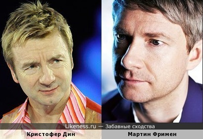 Кристофер Дин и Мартин Фримен