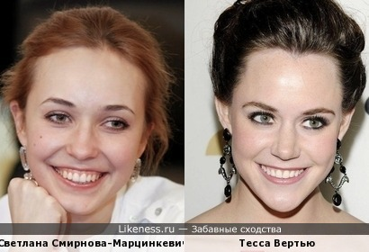 Светлана Смирнова-Марцинкевич и Тесса Вертью