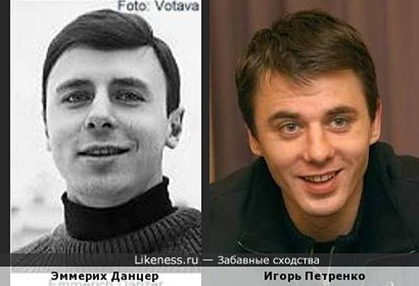 Эммерих Данцер и Игорь Петренко