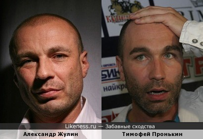 Александр Жулин и Тимофей Пронькин