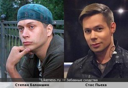 Степан Балакшин и Стас Пьеха