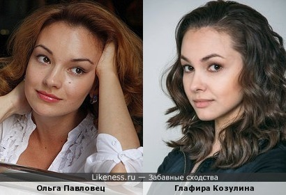 Ольга Павловец и Глафира Козулина
