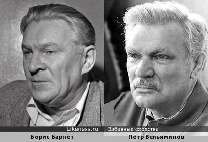 Борис Барнет и Пётр Вельяминов