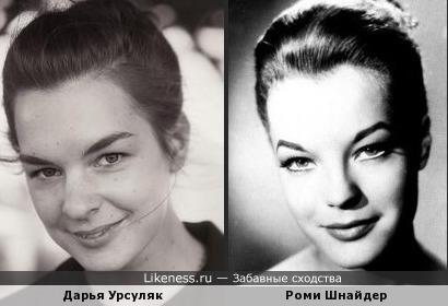 Дарья Урсуляк и Роми Шнайдер