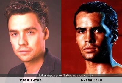 Иван Титов и Билли Зейн