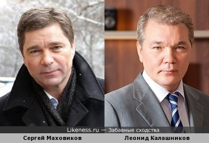Сергей Маховиков и Леонид Калашников