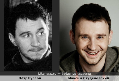 Пётр Буслов и Максим Студеновский