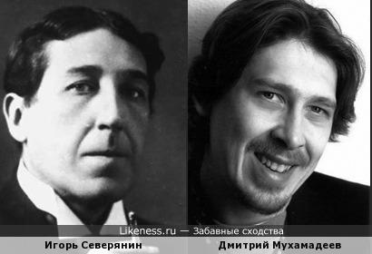 Игорь Северянин и Дмитрий Мухамадеев