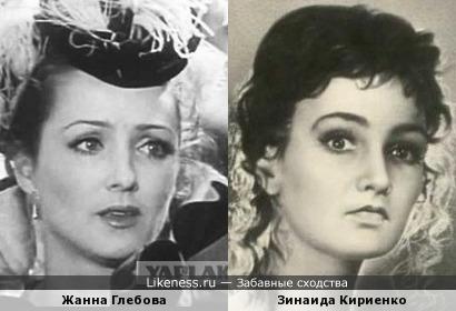 Жанна Глебова и Зинаида Кириенко