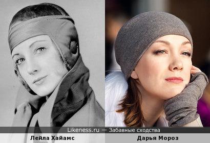 Лейла Хайамс и Дарья Мороз